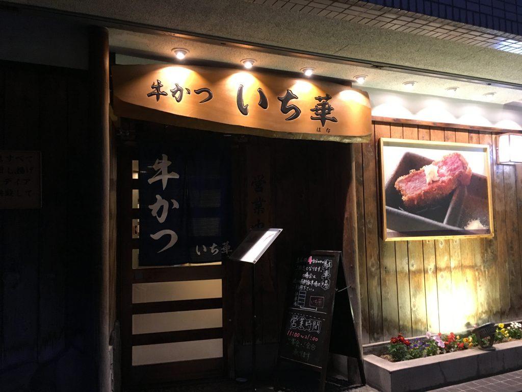 gyukatsu1