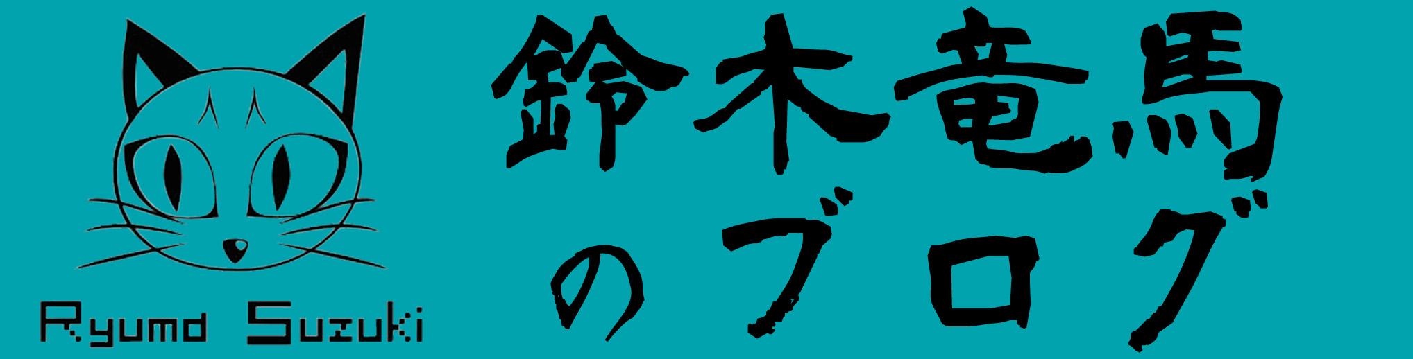 鈴木竜馬のブログ